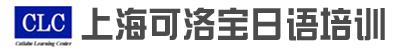 上海日语家教 日语外教 可洛宝日语培训